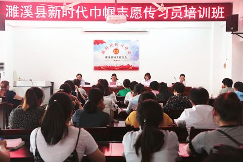 濉溪县妇联举办巾帼志愿传习员培训班