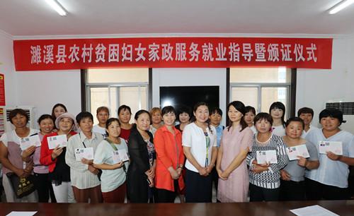 濉溪县妇联举行贫困妇女家政服务就业指导暨颁证仪式