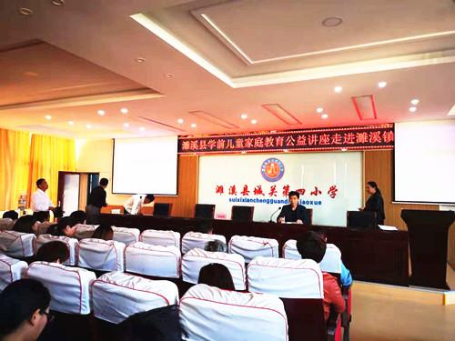 濉溪县妇联举办学前儿童家庭教育公益讲座乡村行活动