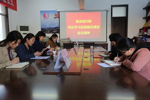 县妇联召开传达省委巡视整改反馈意见工作部署会