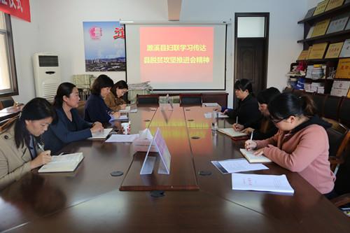 县妇联传达学习县脱贫攻坚工作推进会会议精神