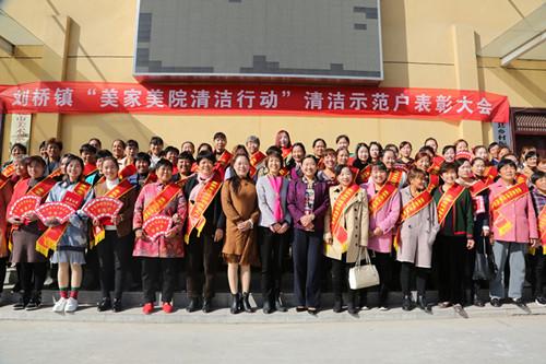 """濉溪县刘桥镇举办""""美家美院清洁行动""""清洁家庭表彰大会"""