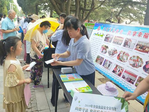 濉溪县妇联开展食品安全宣传活动