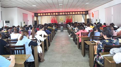 濉溪县妇联举办巾帼大讲堂――国学与女性修养报告会