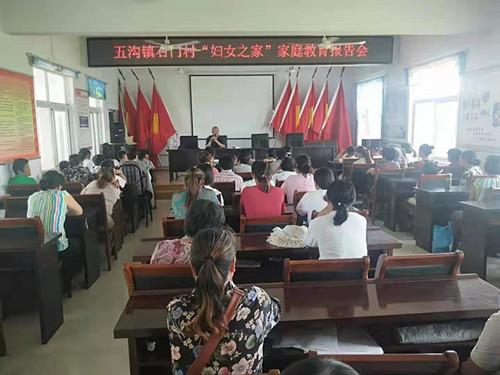 濉溪县妇联开展系列家庭教育报告会