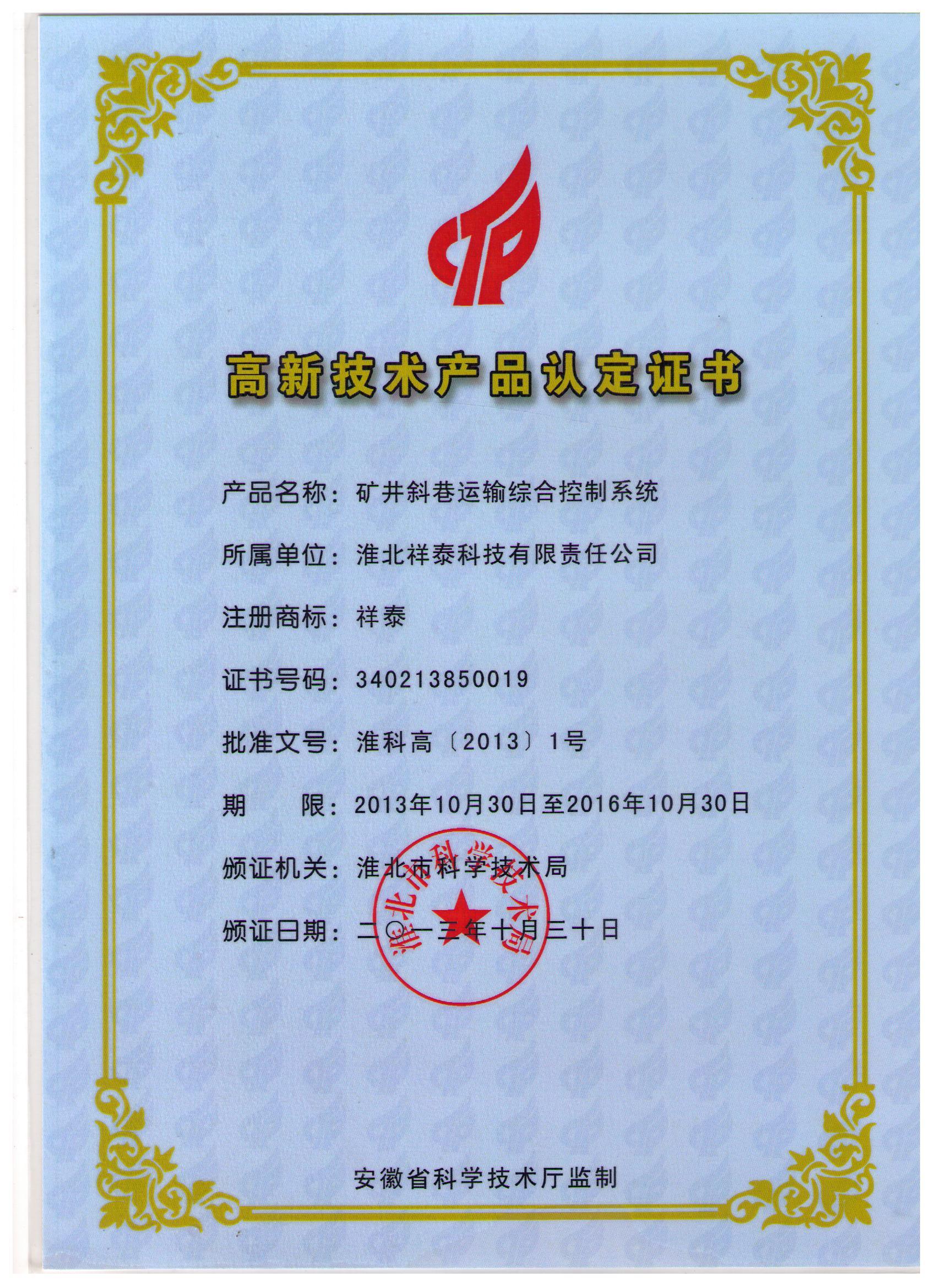 高新技术产业认定证书