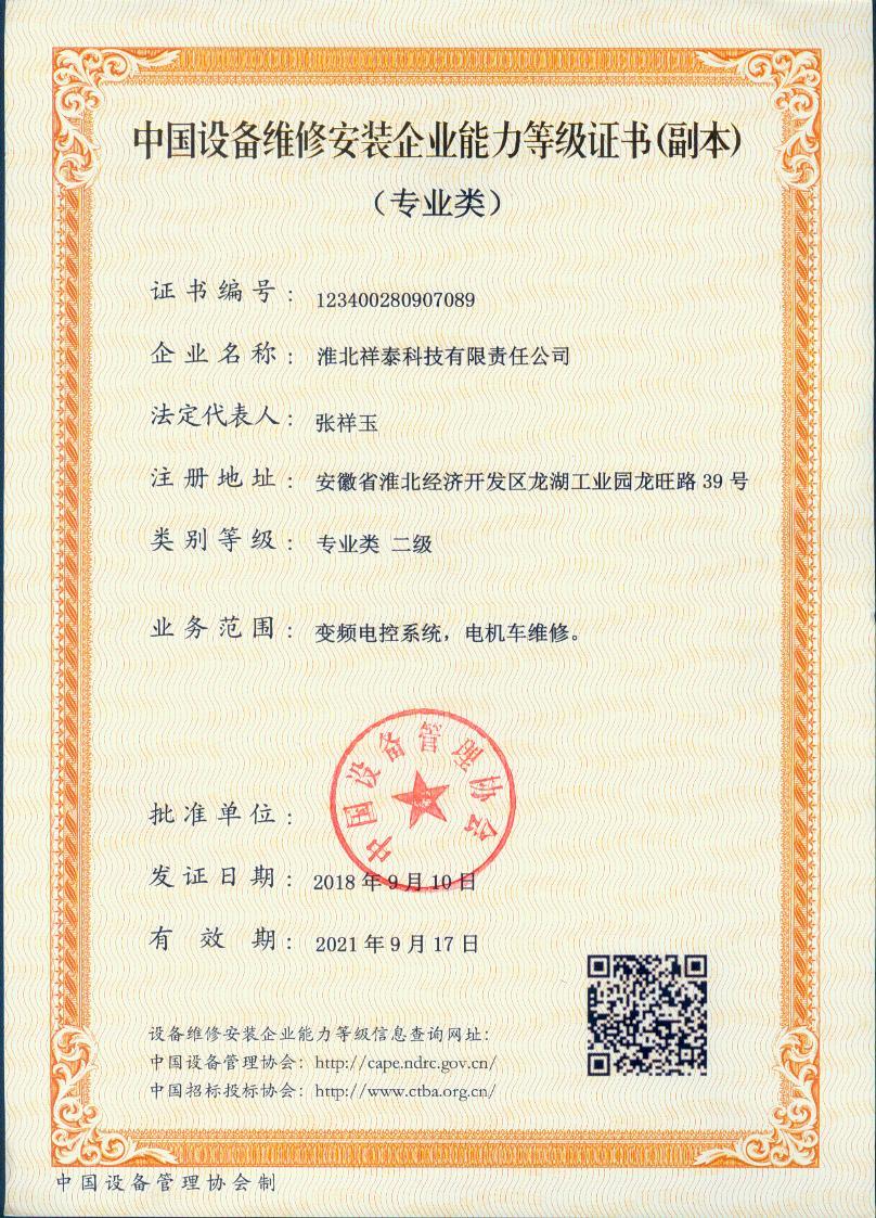 中国设备维修企业资质
