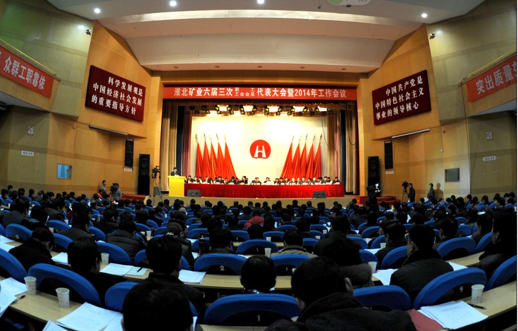 淮北矿业六届三次职工,工会会员代表大会暨2014年工作会议隆重召开