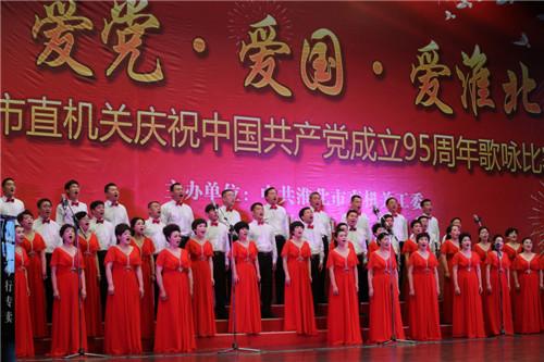 参加爱党、爱国、爱淮北歌咏比赛